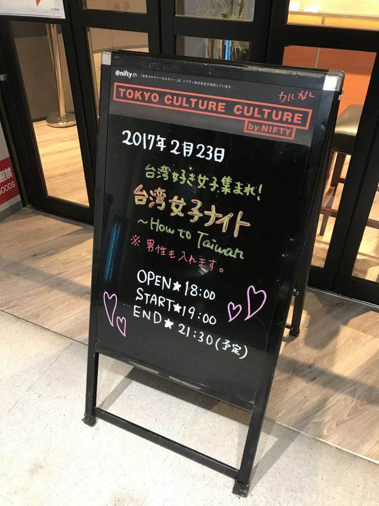 《満員御礼♡》初のリアルイベント「台湾女子ナイト~HowtoTaiwan」を開催しました!