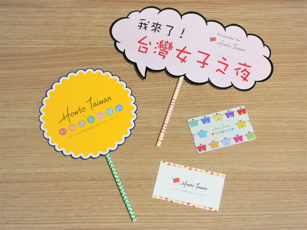 C-POPづくしの3時間!「台湾女子ナイト」全プレイリストを一挙公開♪
