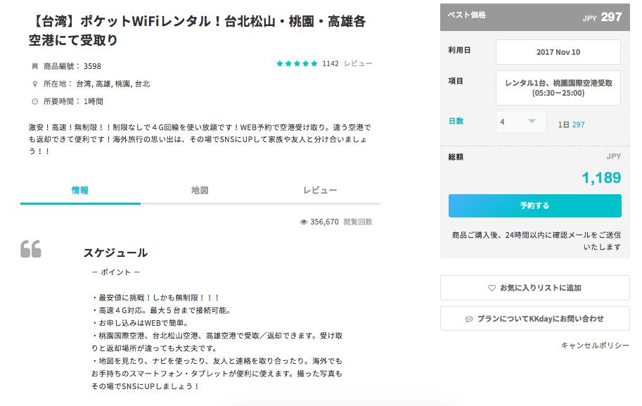 """台湾現地で当日レンタルOKの """"游客邦"""" を契約してみた!Wi-Fiの事前予約を忘れても大丈夫♪"""