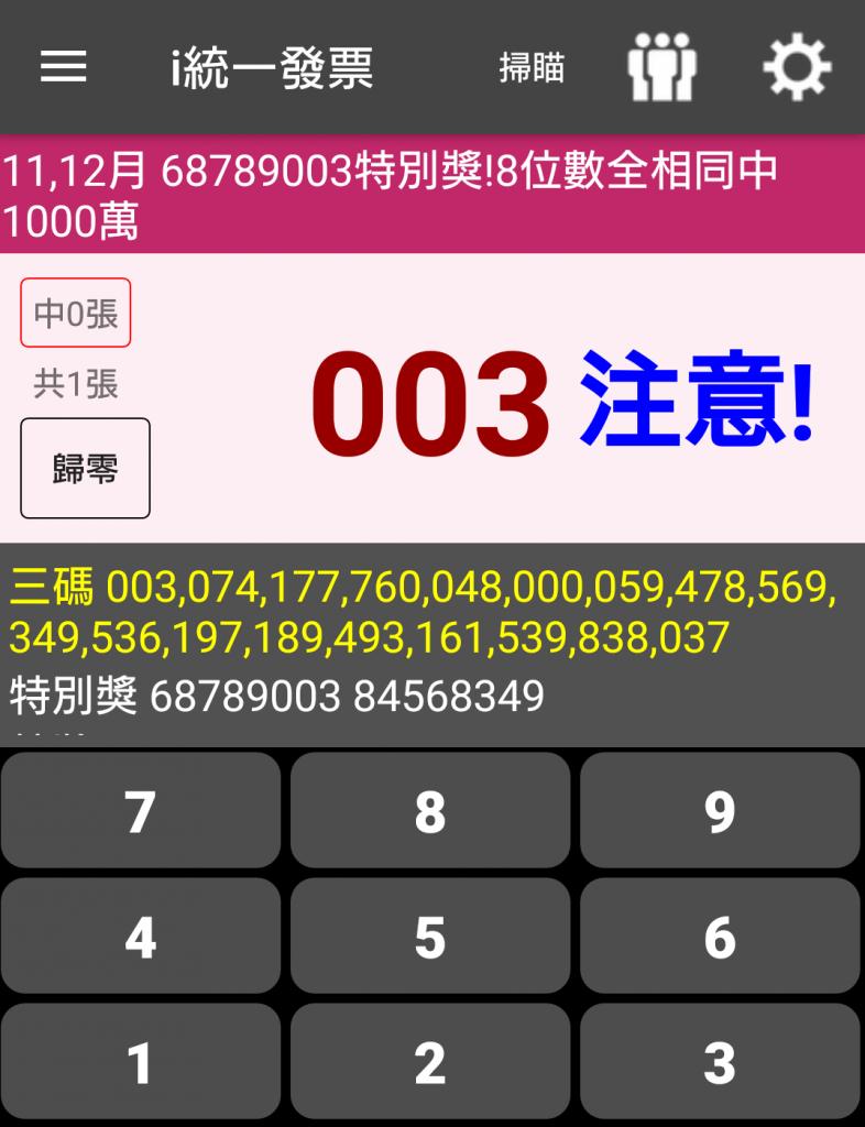 台湾のレシートは捨てちゃダメ!現金が当たる統一發票(レシートくじ)の当選チェック&換金方法を解説♪