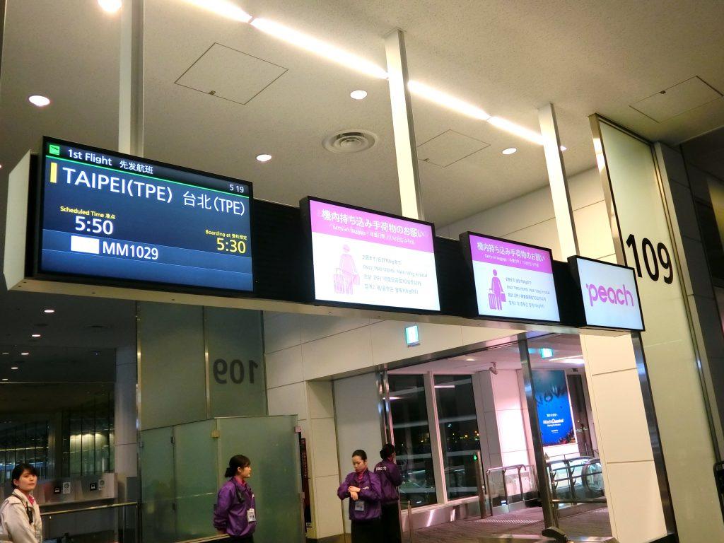 早朝発の Peach・羽田↔台北(桃園)便に乗ってみたレポート!朝から夜まで台湾を満喫したい方におすすめ