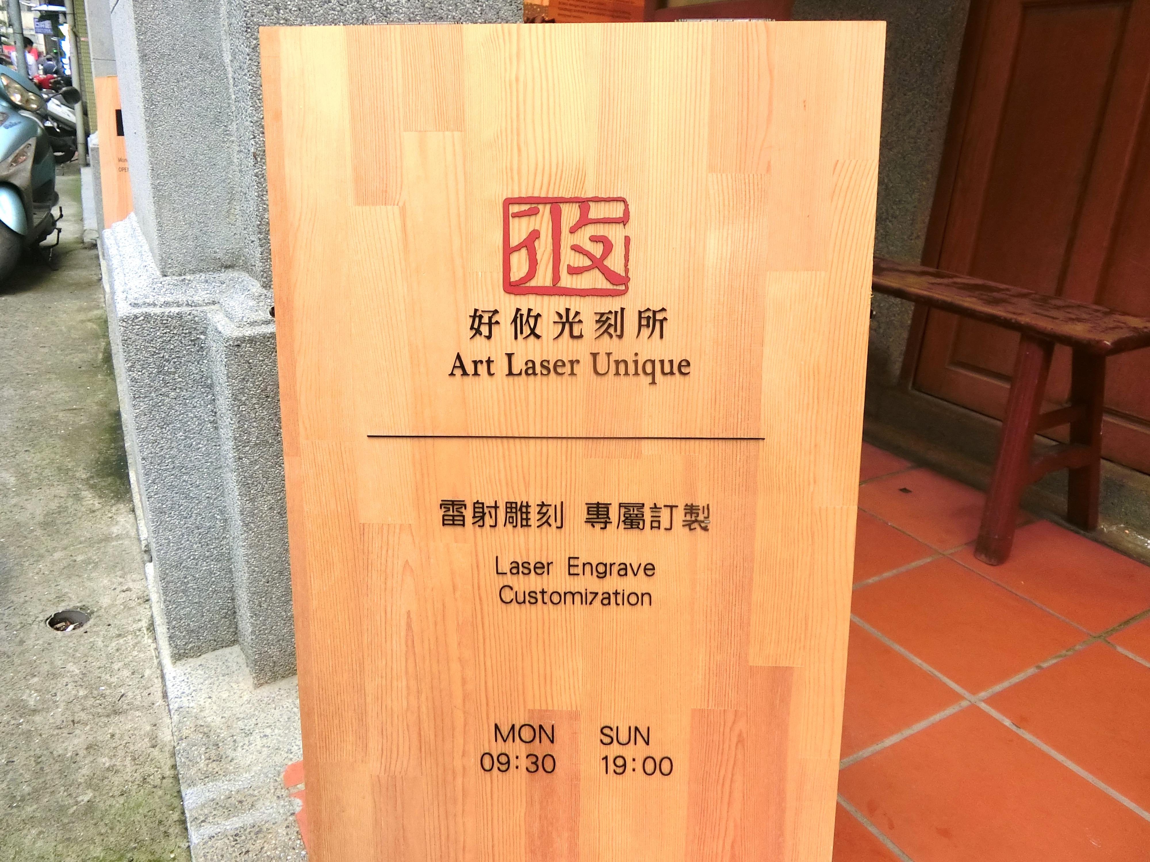 台湾土産にも♪ 迪化街「好攸光刻所」でオリジナルの木製アイテムを作ってみた