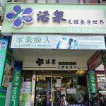 技術も言葉も心配ナシ!日本人オーナーが経営するマッサージ店「活泉足體養身世界」に行ってみた
