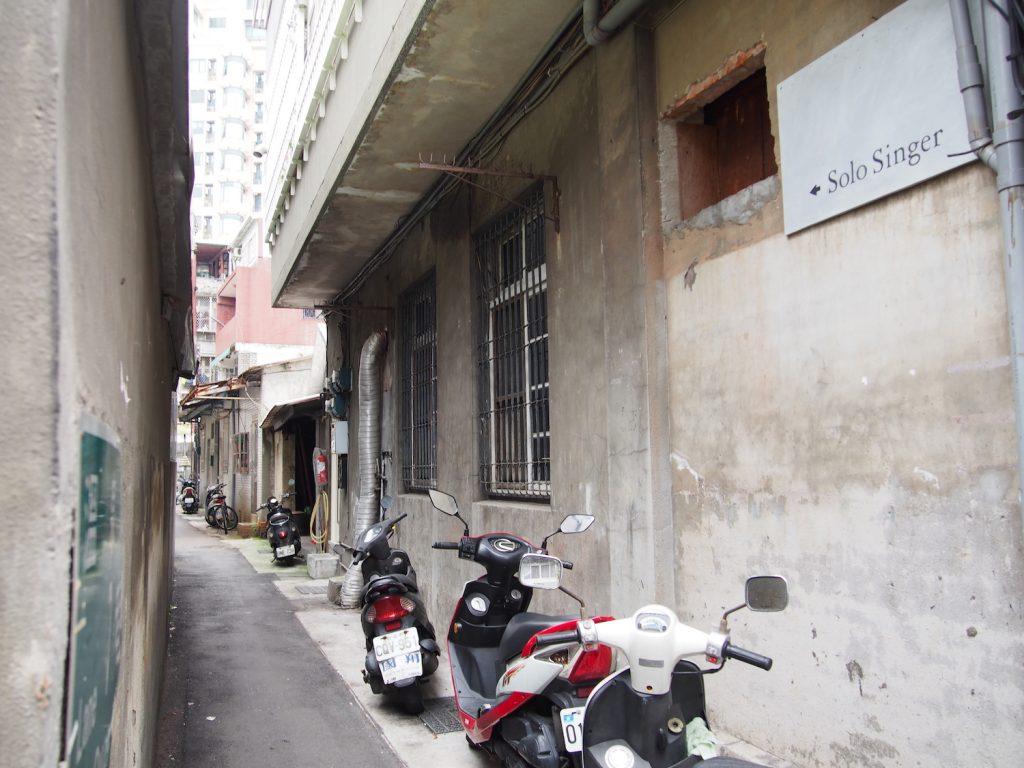 迷い込んだ路地裏で出会ったのは、心地よいサウンドが流れる老房子「Solo Singer」(台北・北投)