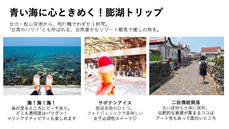 大阪にて「台湾女子ナイト~HowtoTaiwan」を初開催しました!(イベントレポート前編)