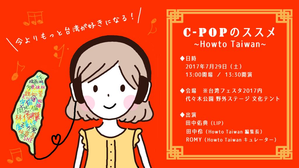 7/29開催の台湾フェスタに出演します!「今よりもっと台湾が好きになる!C-POPのススメ」《お知らせ》
