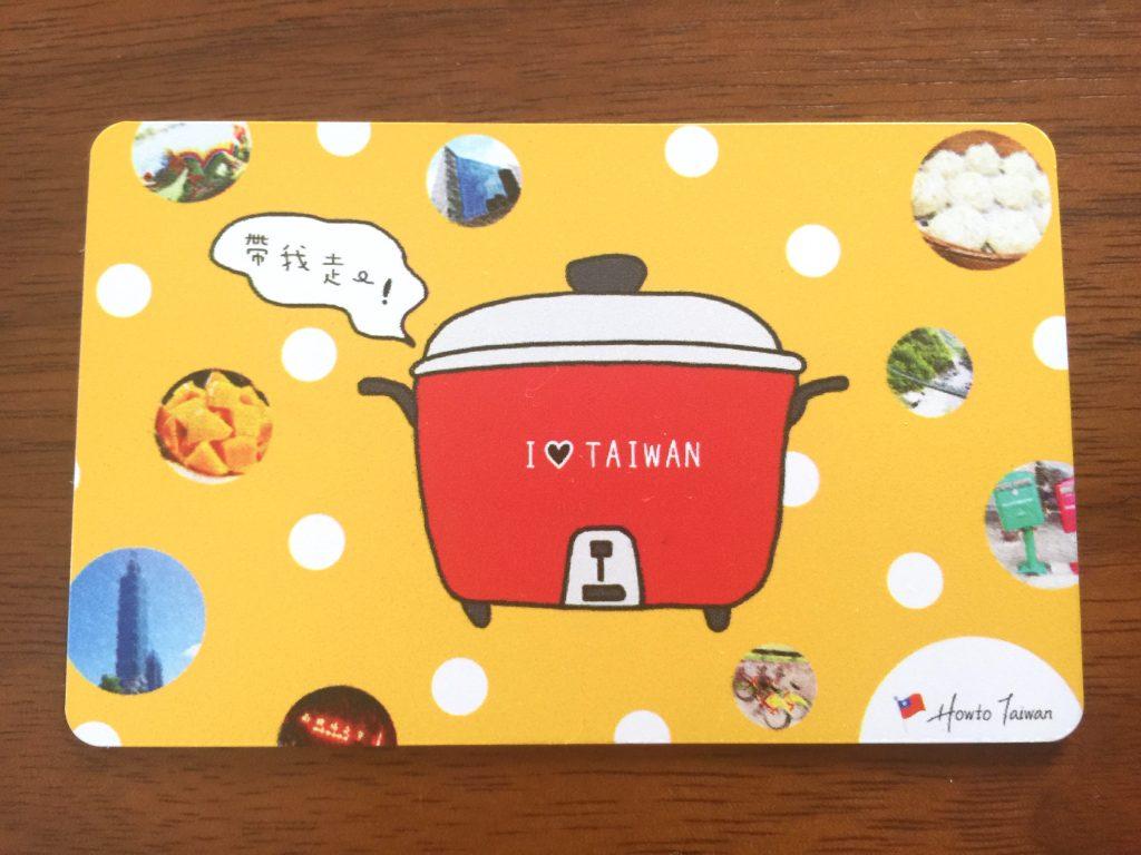 HowtoTaiwanオリジナル悠遊卡を発売!台湾旅行の一歩を応援します《再販売》