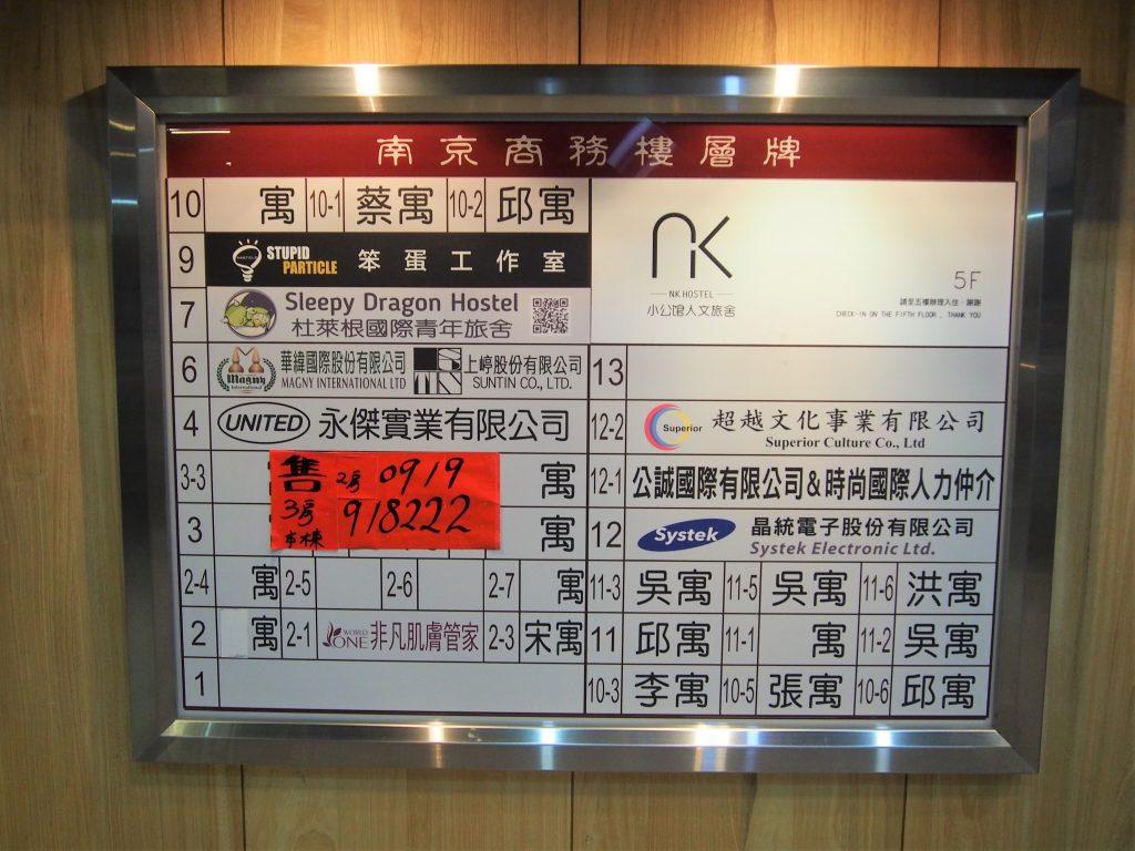 一人旅でも、誰かと一緒でも。抜群のコスパと充実した部屋タイプが魅力の「NK Hostel」(台北・松山)