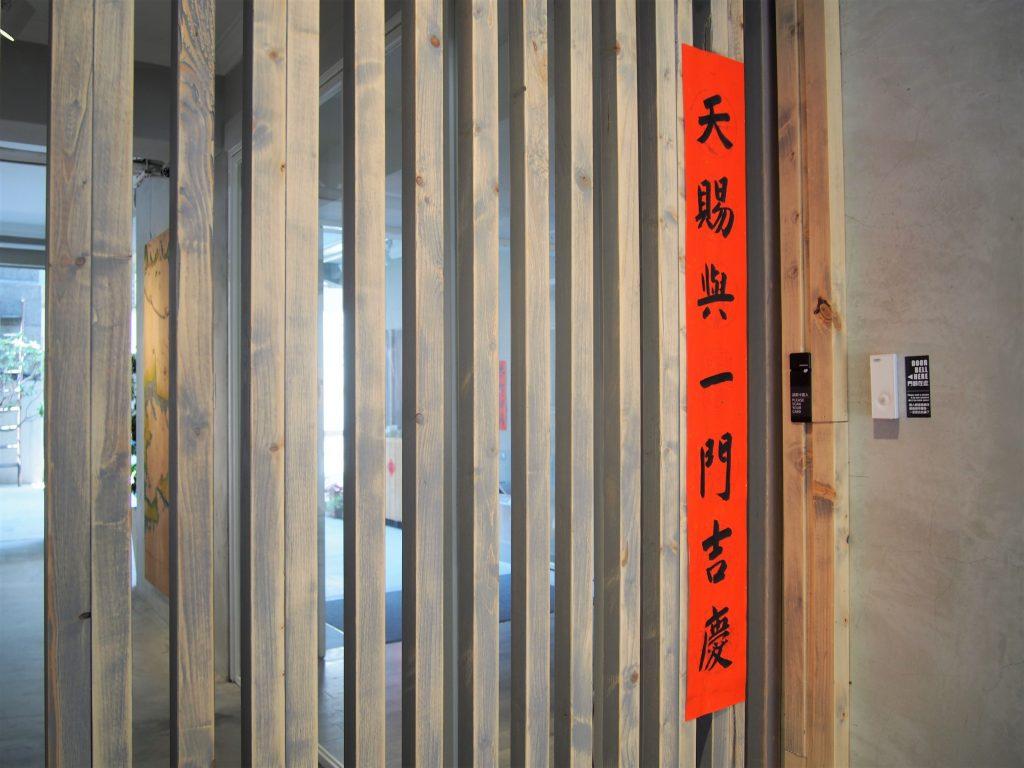 集合住宅をまるごと改装!?心も弾むアートなホステル「夾腳拖的家-長安122」(台北・中山)