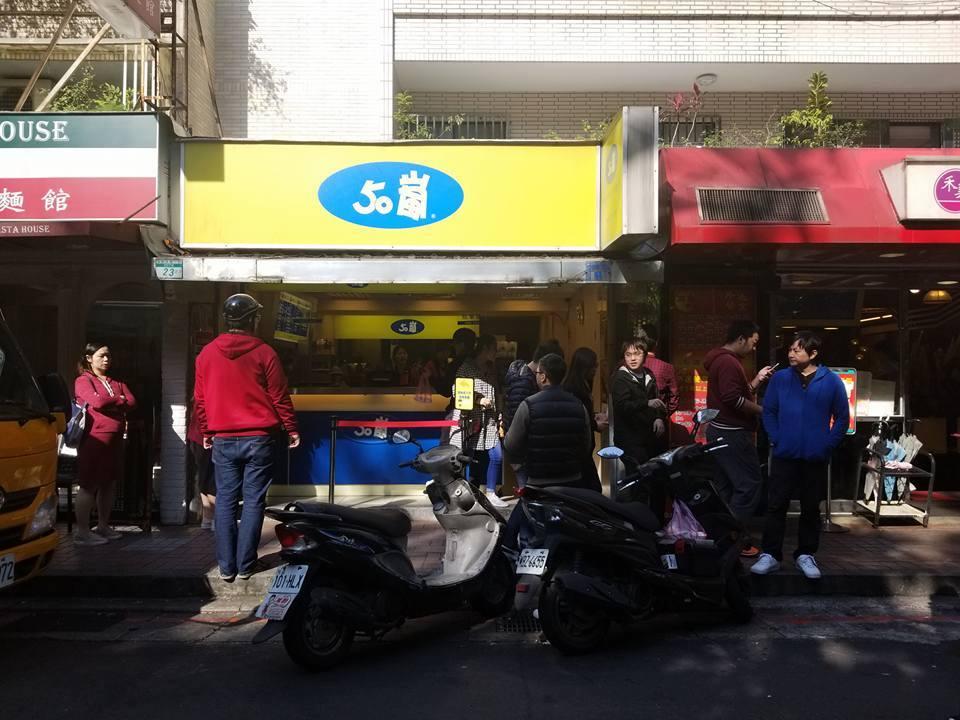 タピオカ=定番のミルクティーだけじゃない!台北限定・不動の人気を誇る、50嵐のツウなドリンク「一號」とは?