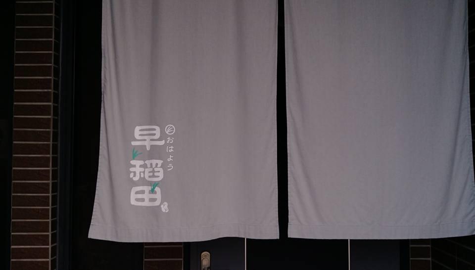 「早稲田」の暖簾