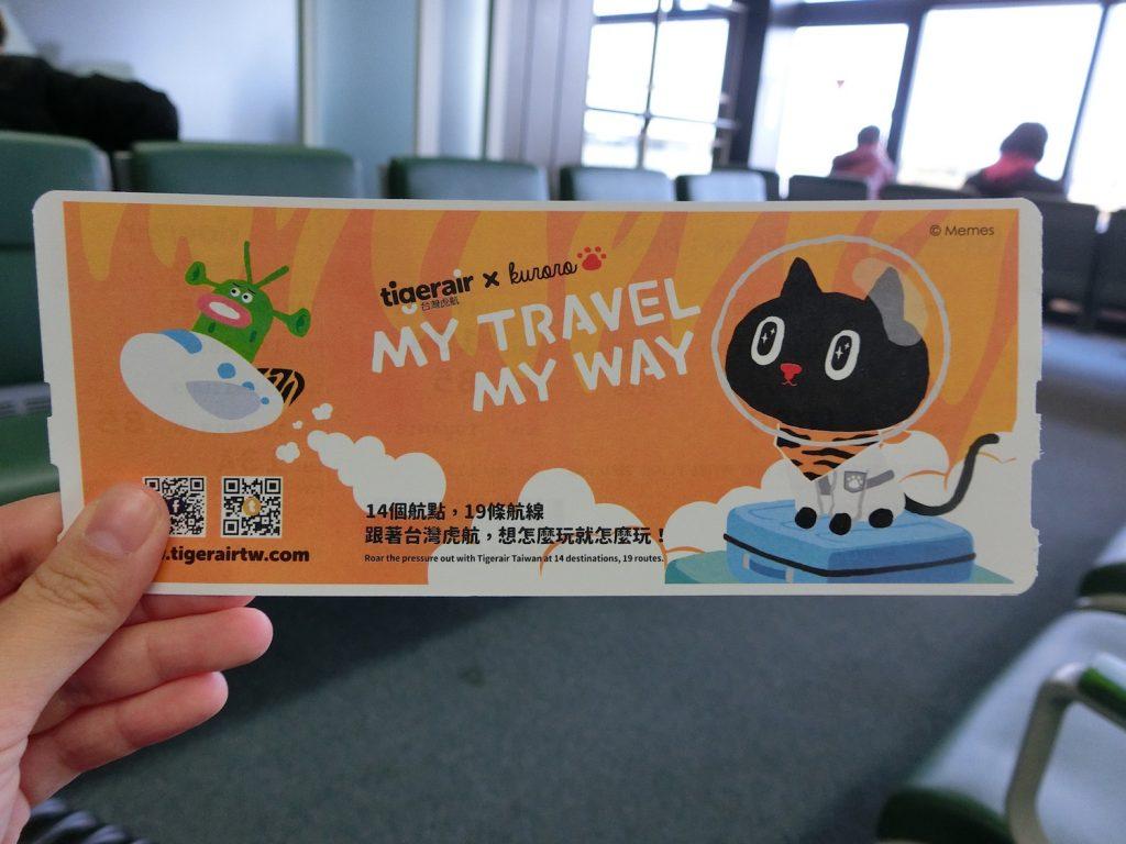 タイガーエア台湾のフライトチケット