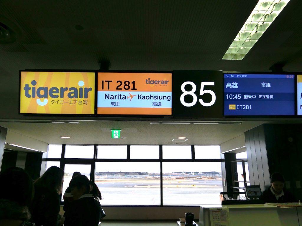 タイガーエア台湾のフライト表示