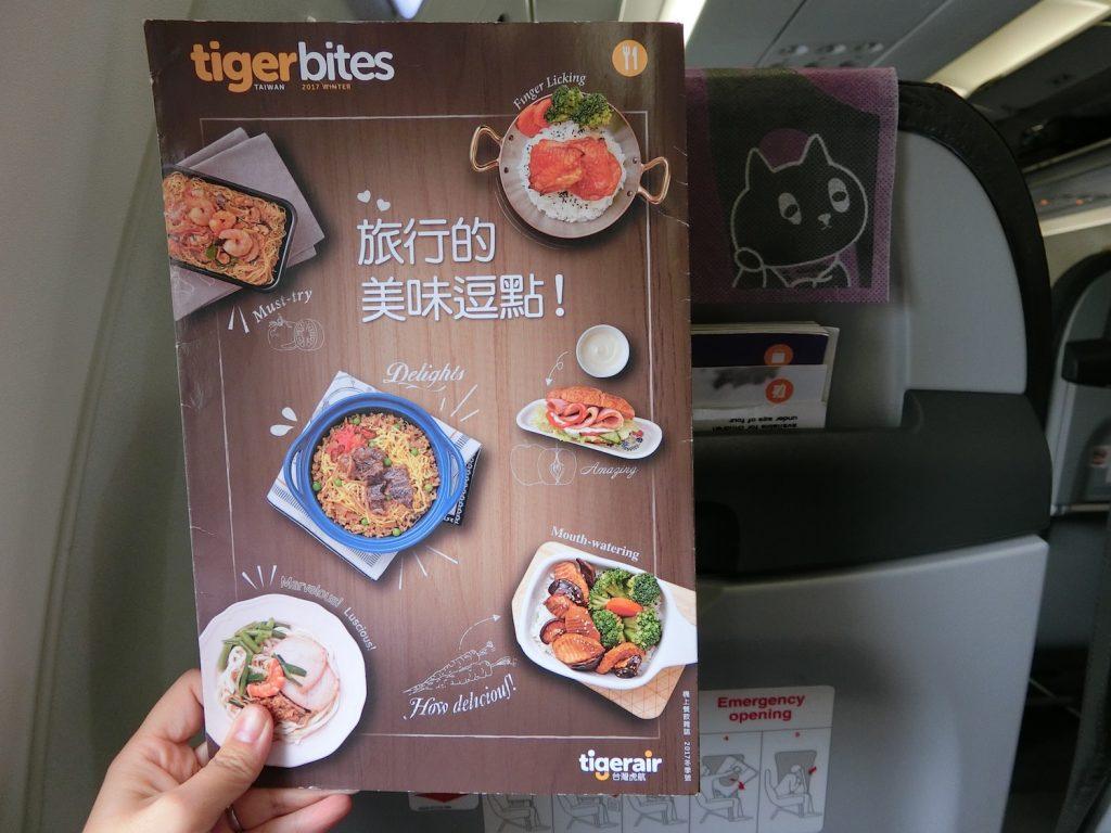 タイガーエア台湾の機内食パンフレット
