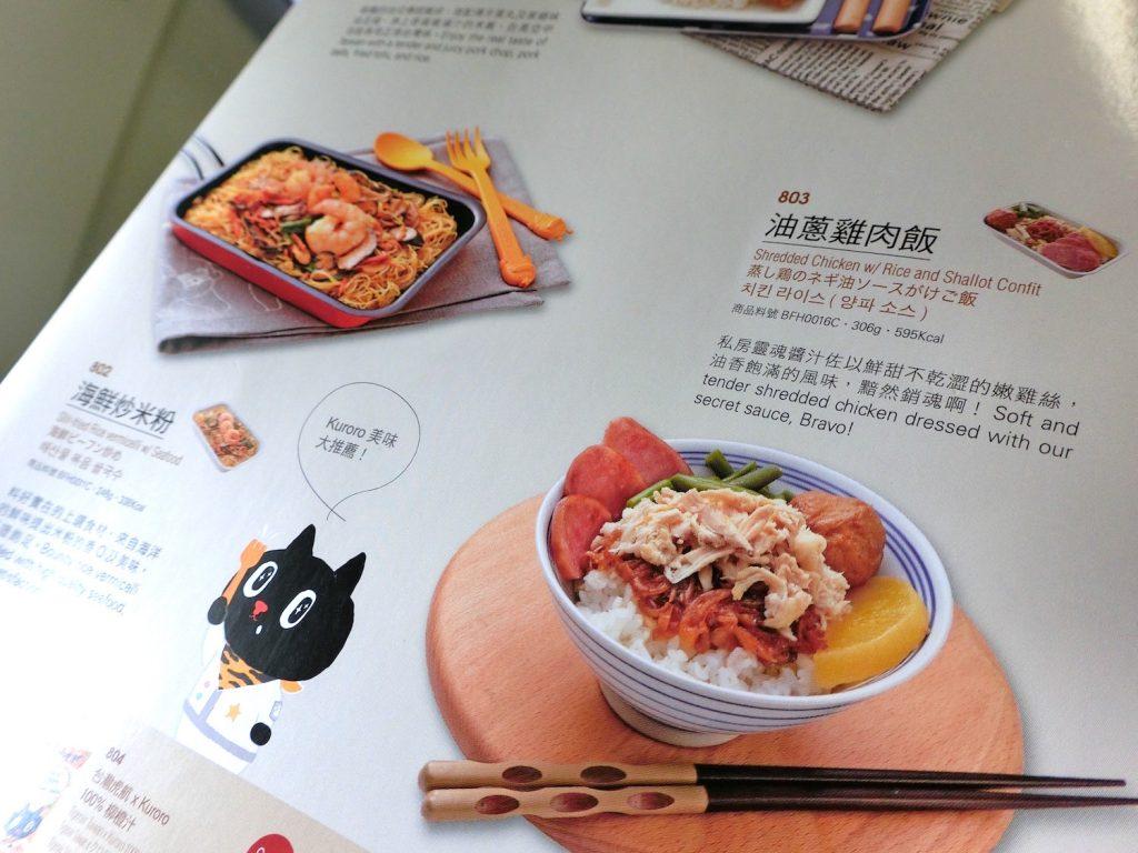 タイガーエア台湾の機内食紹介