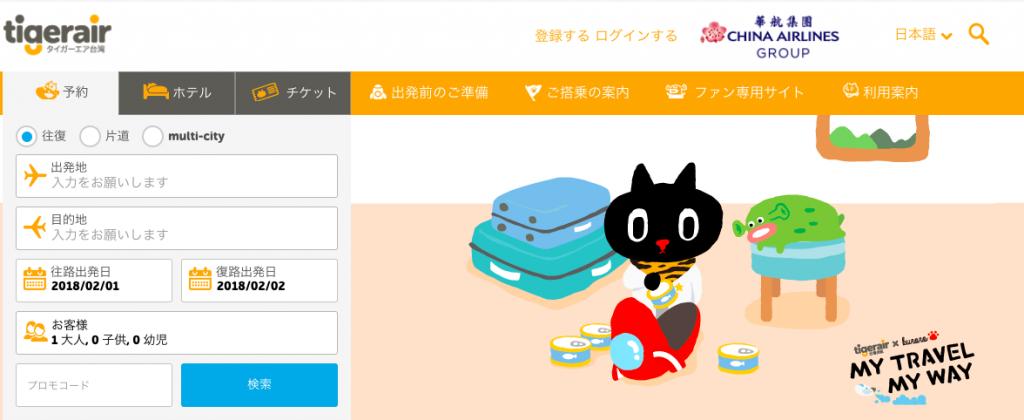 タイガーエア台湾 公式Webサイト