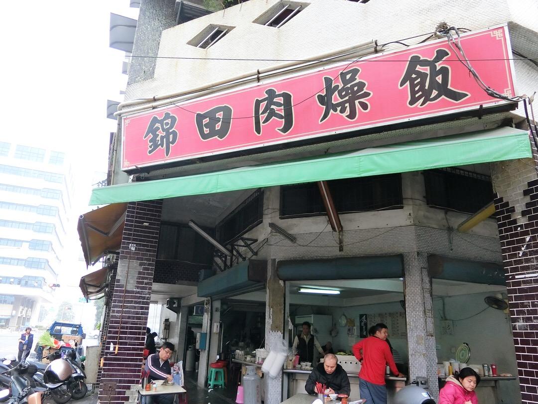 ホステルの横に位置する「錦田肉燥飯」