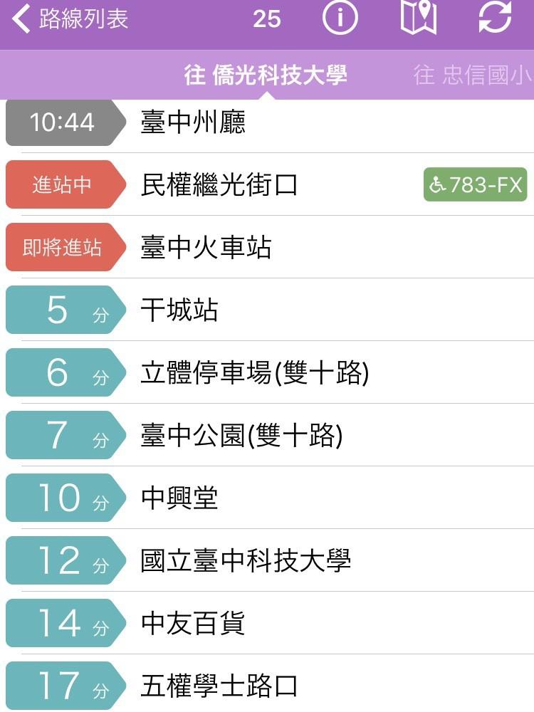 台中:路線バスの検索アプリ