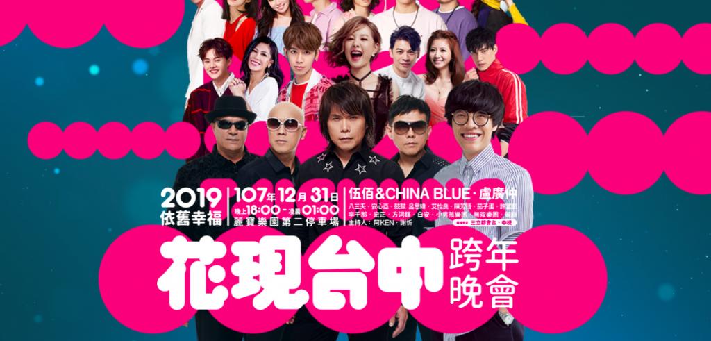 【2020年版】年末年始に台湾へ行く方は必見! 台北101カウントダウンのおすすめ&お役立ちテクニックを総まとめ♡