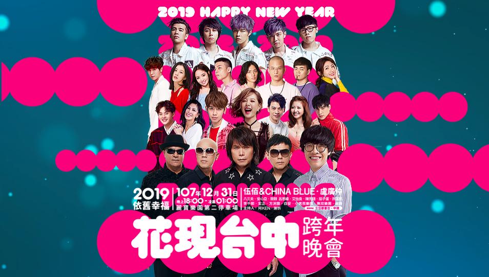 【2019年最新版】日本にいながら楽しめる大晦日の鉄板!台湾各地のカウントダウンライブ情報まとめ
