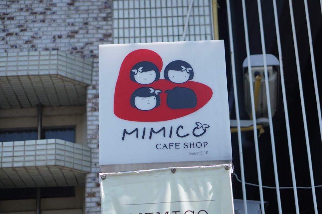 嘉義のおすすめカフェ・Mimico Café 秘密客咖啡館