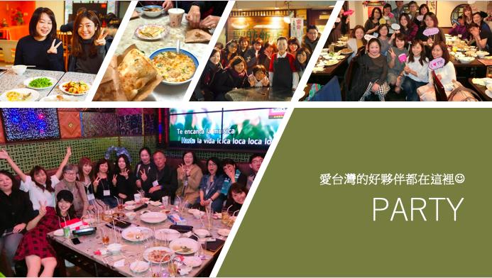 台湾がもっと好きになる有料会員制コミュニティ「PARTY」第二期メンバーを募集します!
