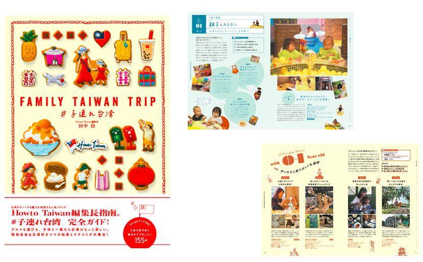 Howto Taiwan編集長による初の著書『FAMILY TAIWAN TRIP #子連れ台湾』を出版します!