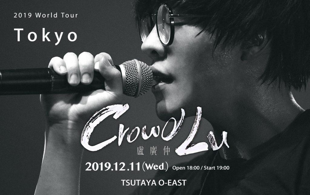 中華圏を代表するシンガーソングライター、 クラウド・ルー 待望の日本公演の開催が決定!