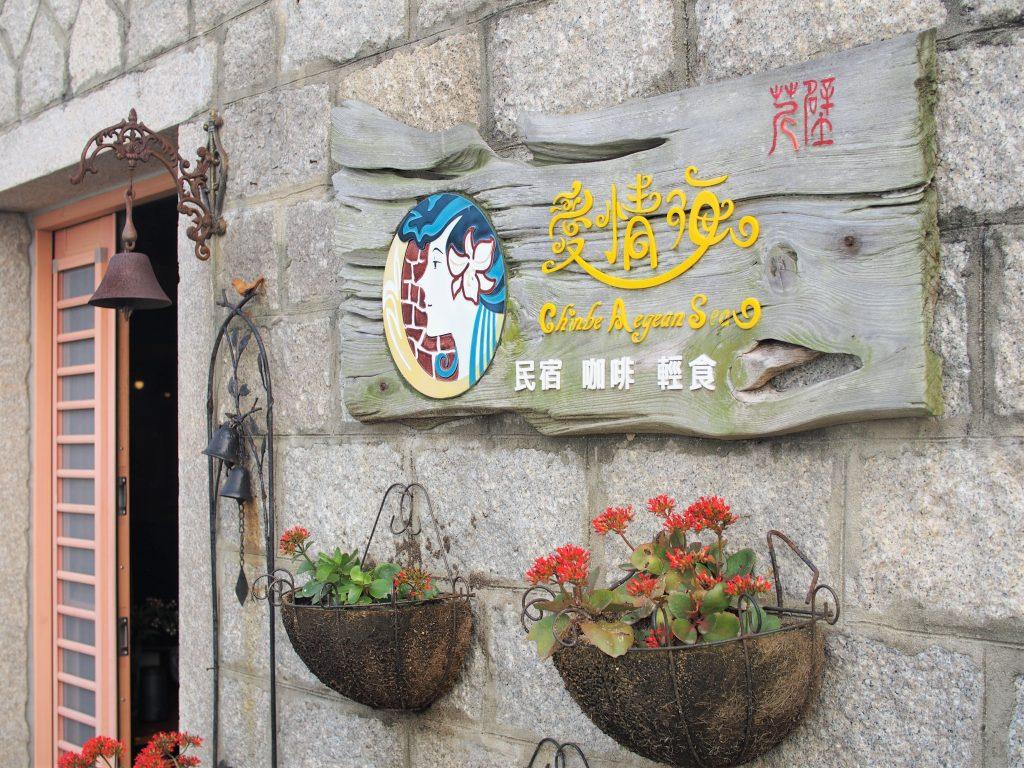 伝統的な石造りの建物を活かした、異国情緒あふれる民宿「芹壁老時光」(馬祖・北竿)