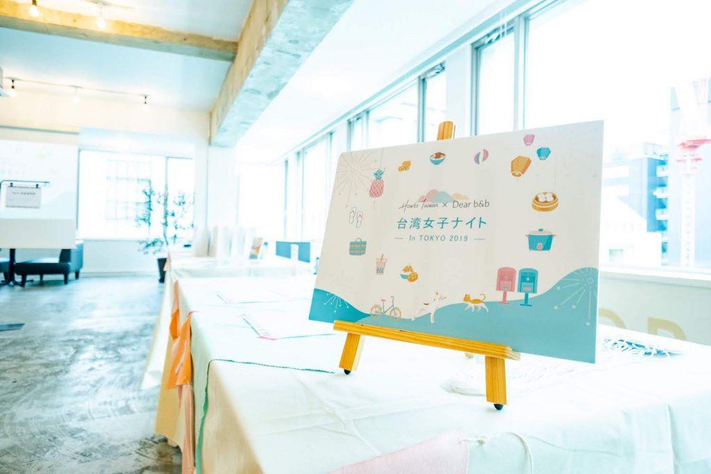 【満員御礼】10/31(土)開催! 初のオンラインイベント「おうちで台湾!」を開催します