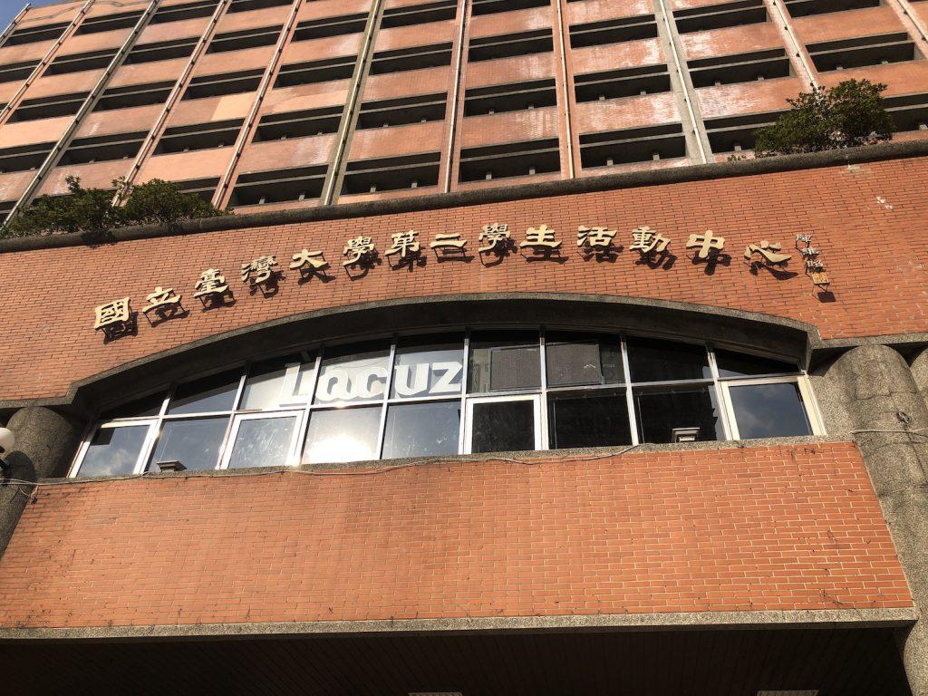 國立臺灣大學のアパレルグッズを買うならここ! 台湾大学公式アイテム専門店「酷鎷設計 CoolCode Studio」へ行ってきた