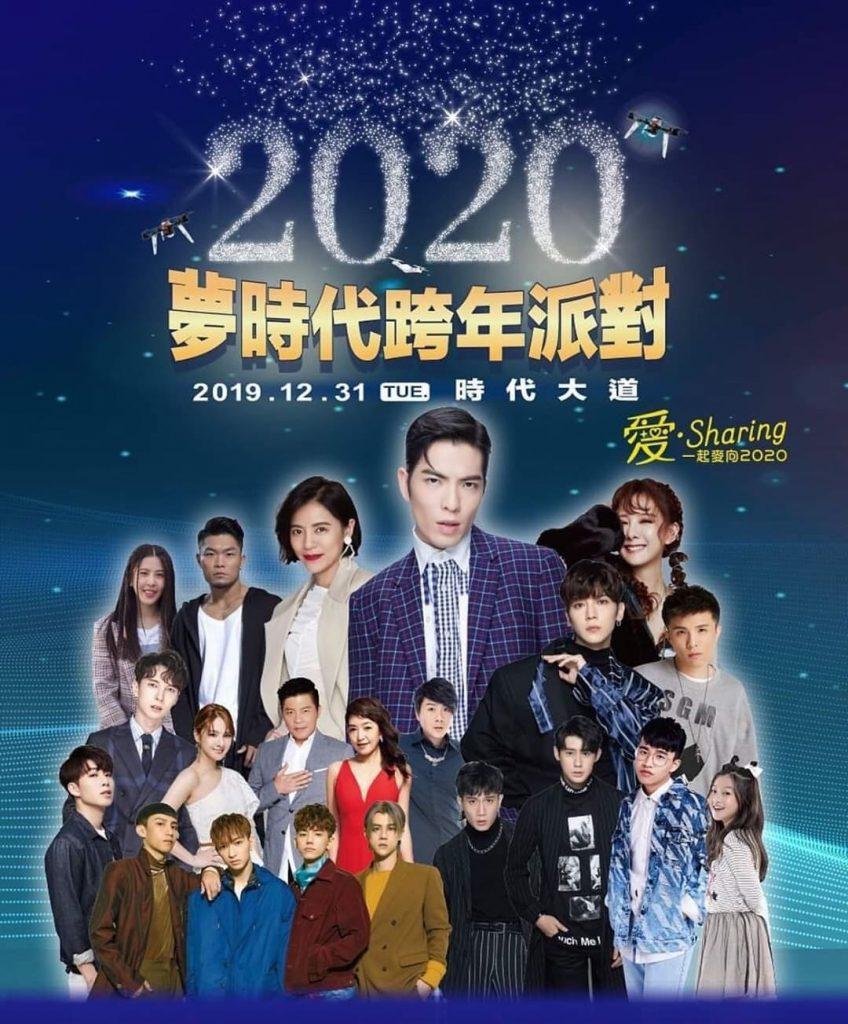 【2020年最新版】日本にいながら楽しめる大晦日の鉄板!台湾各地のカウントダウンライブ情報まとめ