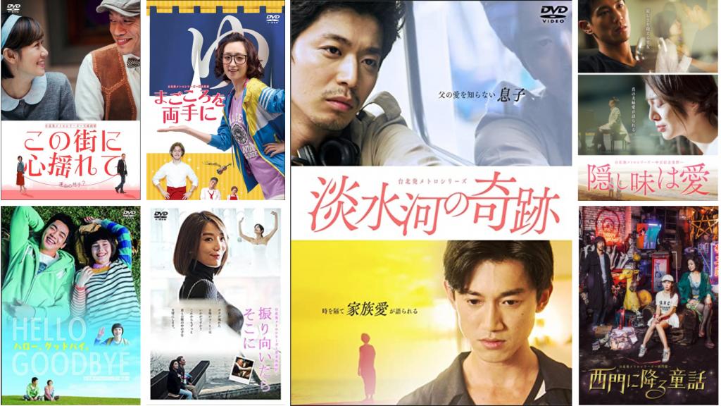 お家で台湾映画三昧! Amazonプライム・ビデオで今すぐ無料視聴できる台湾映画まとめ