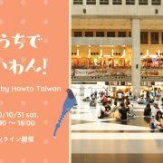 おうちで台湾! Howto Taiwan主催イベント