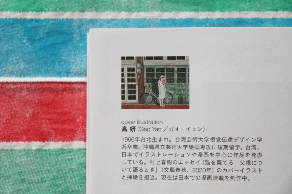 台灣好書vol.1_image05.J