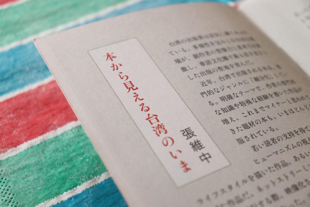 台灣好書vol.1_image04