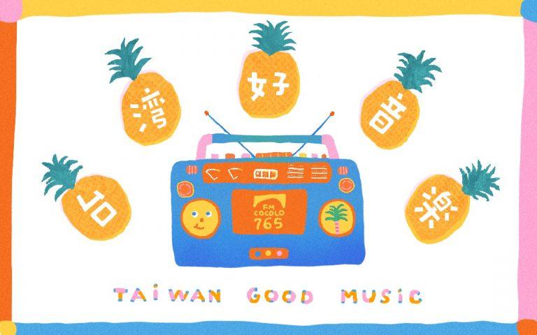 台湾好音楽_ラジオ